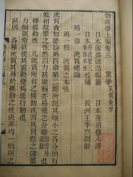 以敵為師:清末翻譯日本教科書熱潮