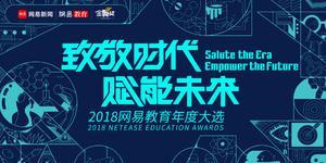 """""""致敬时代·赋能未来""""网易教育金翼奖颁奖典礼"""