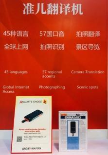 翻譯機支持全球53種語言和73種口音!準兒翻譯機2.0重磅升級解讀