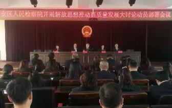 西安区检察院召开推动高质量发展