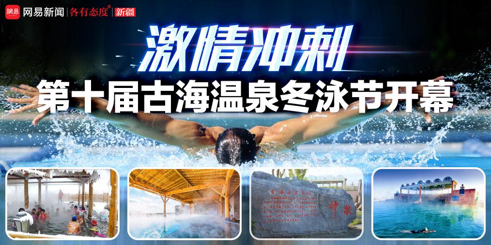 激情冲刺·第十届古海温泉冬泳节开幕仪式