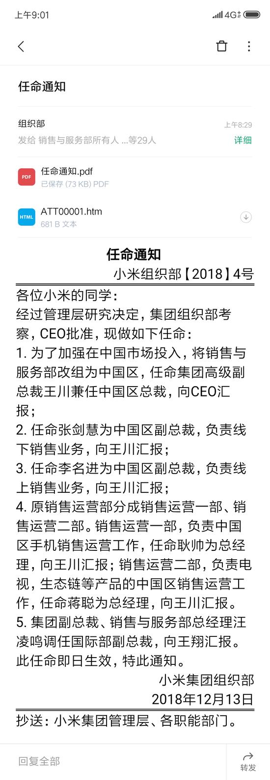 小米再次组织架构调整:王川任中国区总裁
