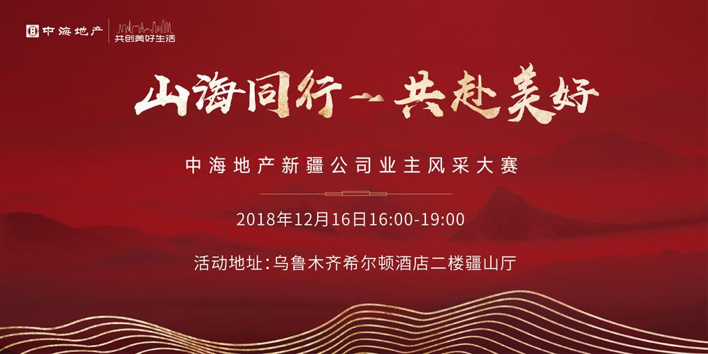 中海地产新疆公司首届业主风采大赛