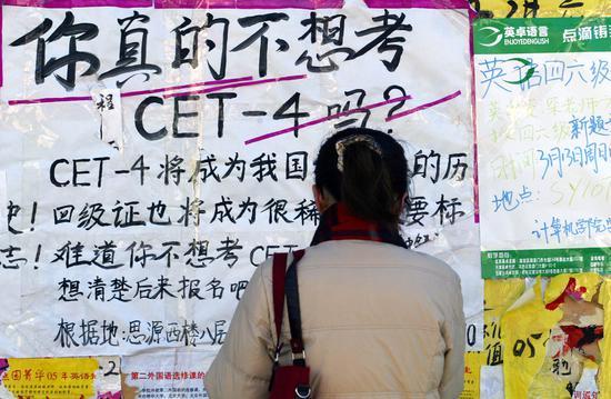 2005年3月12日,北京。大学中英语四六级考试的广告图。我真的不想考/视觉中国