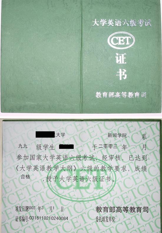 2005年,大学英语四、六级考试全面改革计分体制,由原来的100分制改为710分的记分体制,不设及格线,不颁发合格证书,只发放成绩单。图为2005年2月拍摄的四六级证书/视觉中国