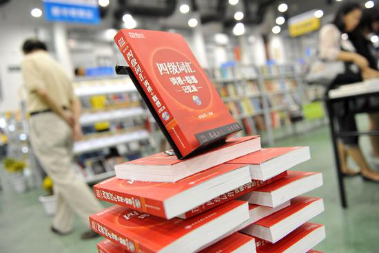 2011年10月29日,福建省厦门市,英语四级词汇图书。先有了英语分级,再有了文理通用的四六级词汇表/视觉中国
