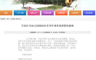 虐童|沈阳一幼儿园被曝教师针刺虐童 3涉事教师被刑拘