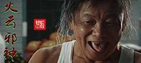 七旬男星恋徐娘,一树梨花压海棠