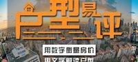 户型易评丨中海·铂悦府168㎡奢阔三居