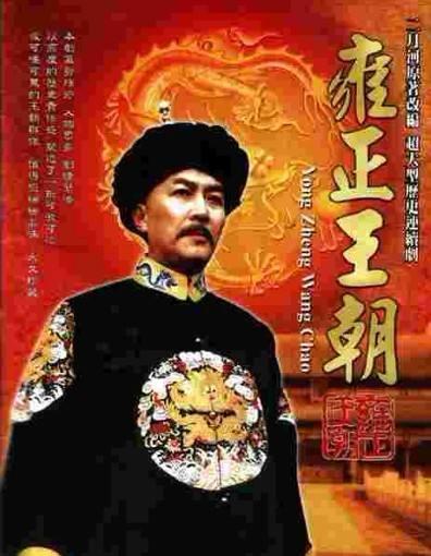 电影:雍正王朝
