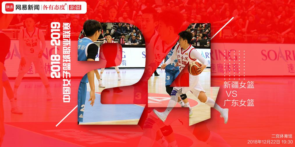 2018-2019WCBA第二十四轮新疆女篮VS广东女篮现场直播