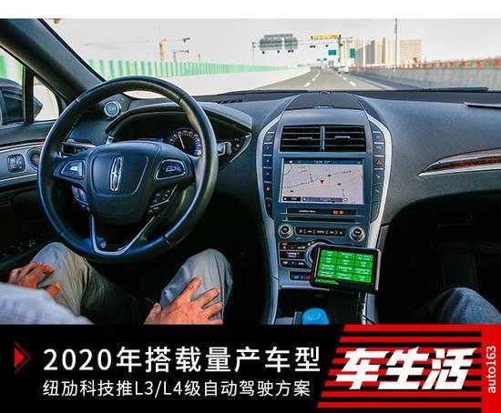 2020年搭载量产 纽劢科技推L3/L4级自动驾驶方案