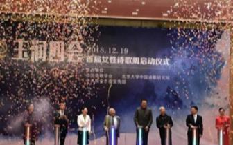 舒婷|首届女性诗歌奖在广东四会揭晓 郑敏、舒婷等获奖