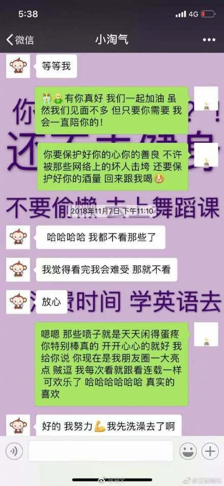 杨紫暖心鼓励友人:等吾富强了就来帮你