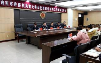 鸡西检察院召开重大毒品犯罪案件