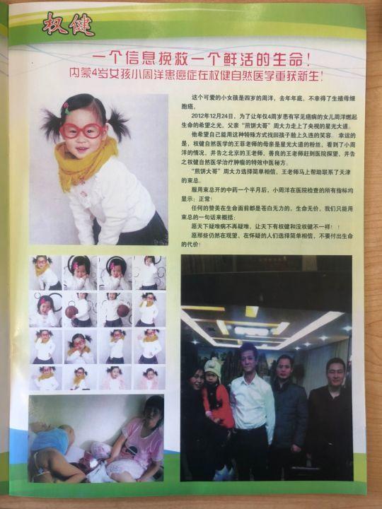7岁女孩之死牵出百亿保健帝国 又一个魏则西式悲剧?