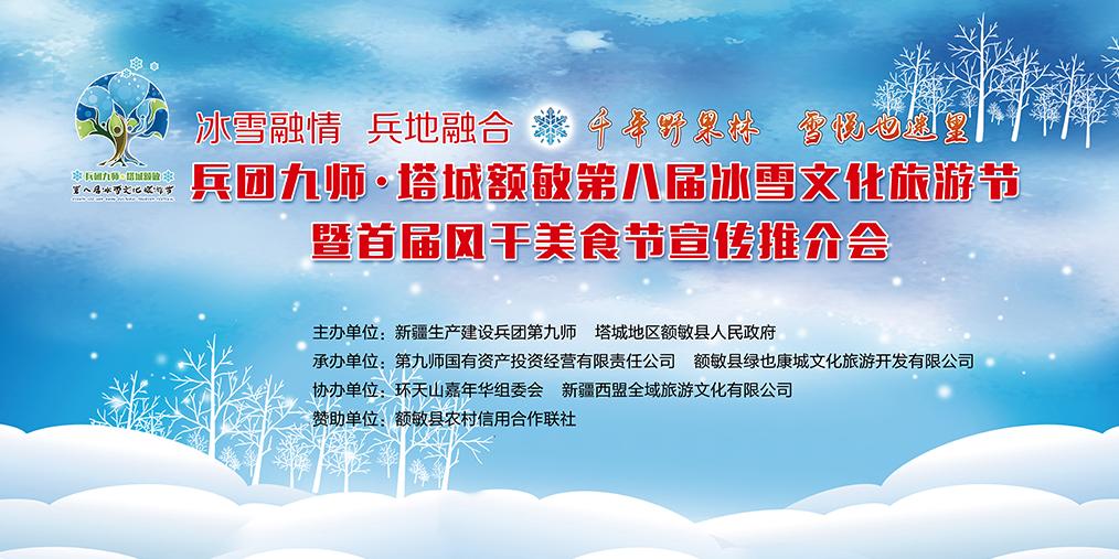 兵团九师·塔城额敏第八届冰雪文化旅游节