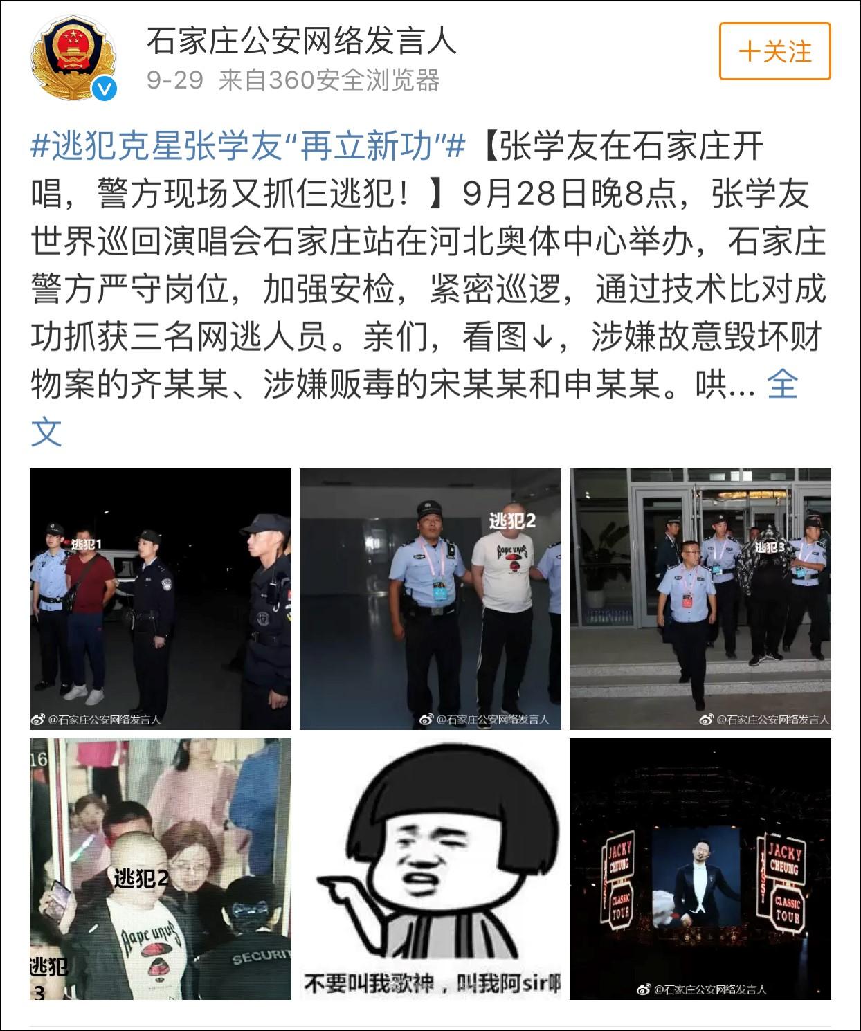 张学友演唱会成抓逃神地 60多名逃犯落网 人脸识别多次立功的照片 - 8