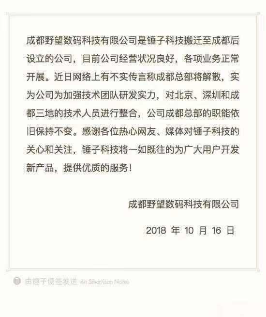 罗永浩卸任锤子科技成都野望数码法人 温洪喜接任