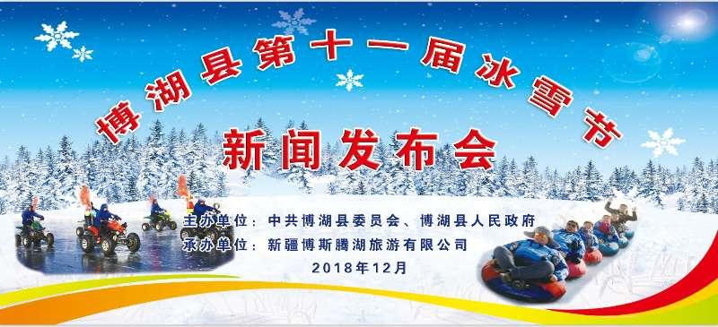 博湖县第十一届冰雪节新闻发布会
