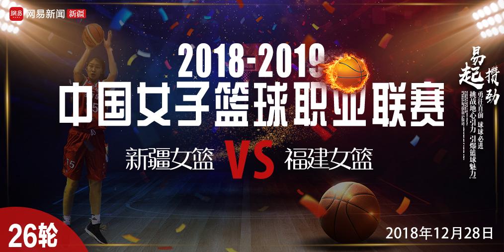 2018-2019WCBA第二十六轮新疆女篮VS福建女篮现场直播