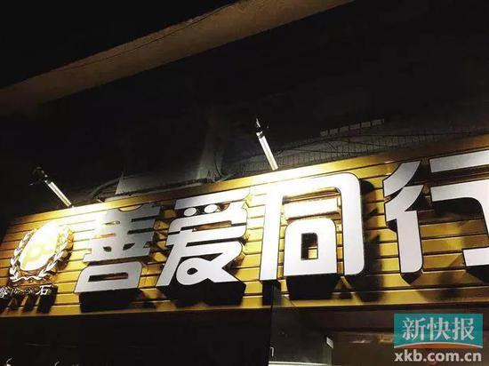 """■门店招牌写着""""善爱同行养生馆?#20445;?#24037;作人员表示是权健养生馆。"""