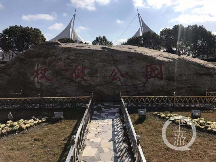 """12月28日,由长安公园更名的""""权健公园""""。.jpg"""