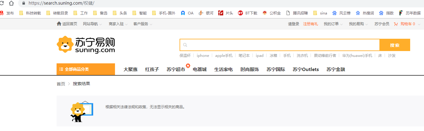 京东天猫淘宝苏宁等电商平台均已下架权健相关产品