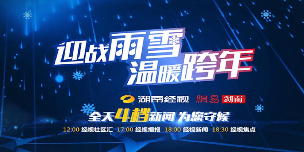 迎战雨雪温暖跨年!20路记者奔赴全省暴雪一线