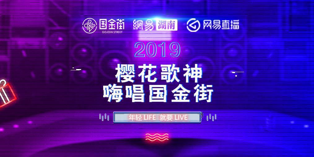 2019樱花歌神跨年狂欢 嗨唱国金街