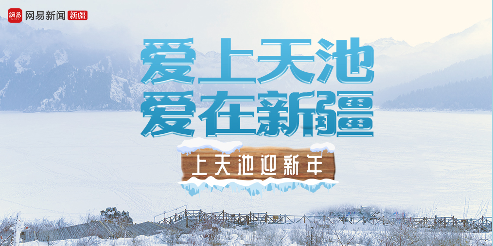 """直播丨""""爱上天池·爱在新疆""""上天池迎新年"""
