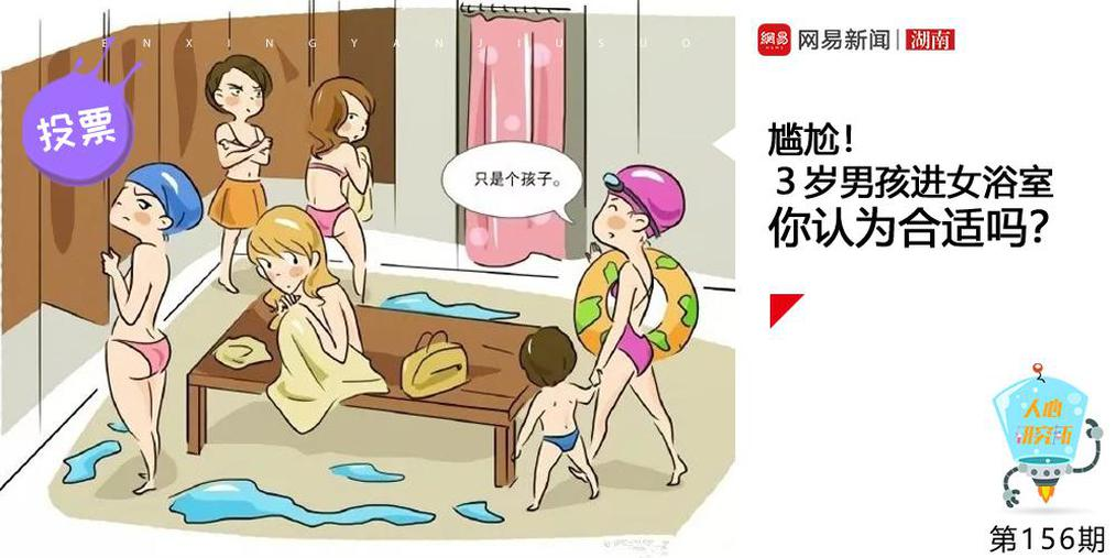 尴尬!3岁男孩进女浴室,你认为合适吗?