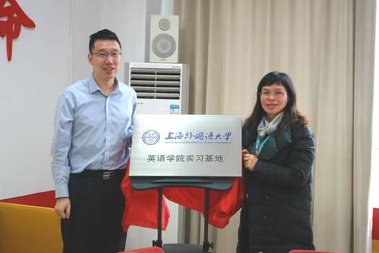 大海1对1与上海外国语大学实习基地正式揭牌