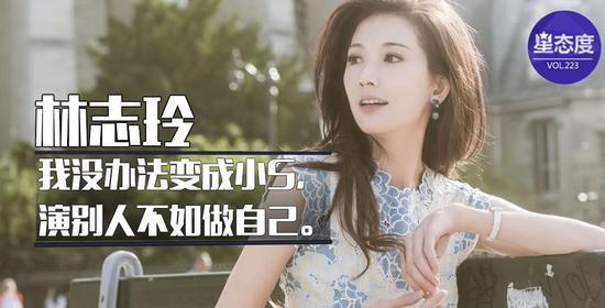 [星态度]林志玲:没办法变成小S 演别人不做做自己