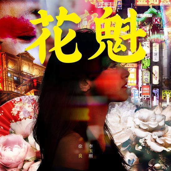 徐良携国风歌者李玉刚惊艳合唱《花魁》