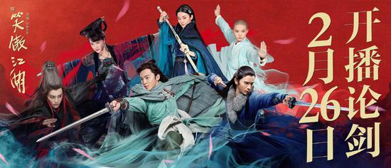 《新笑傲江湖》今晚首播 憑什么是這些新人主演?