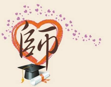 重庆:教师节违规收礼品礼金 职务晋升将一票否决