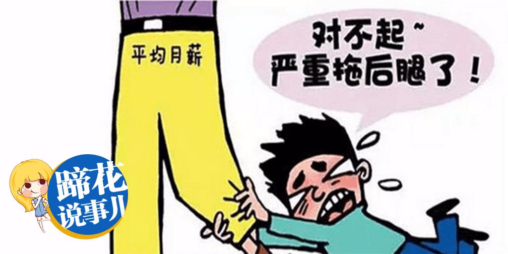 又拖后腿?北京求职平均薪酬9900!按摩月薪破万