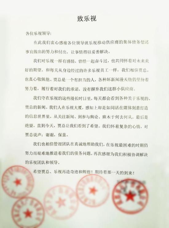 乐视控股回应贾跃亭还款1亿 并晒出感谢函原件