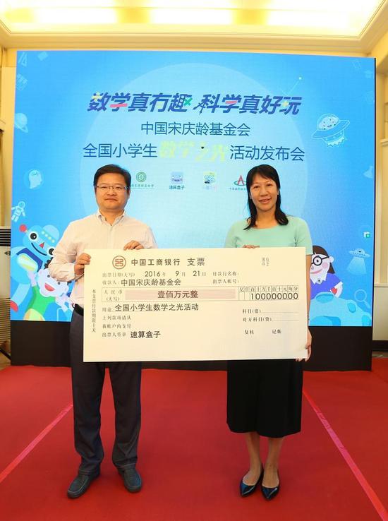 """作业盒子向中国宋庆龄基金会捐赠100万人民币,发起中国宋庆龄基金会全国小学生""""数学之光""""活动"""