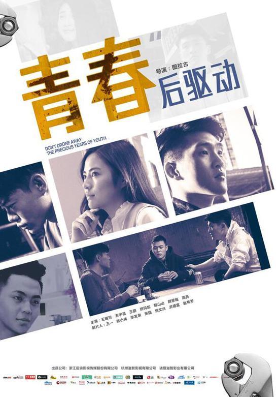 電影《青春后驅動》上映 浪漫、宣揚正能量
