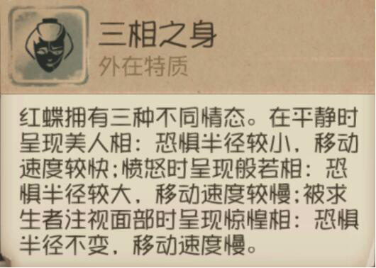 第五人格全新监管者红蝶:抓人与反溜策略全方位解析