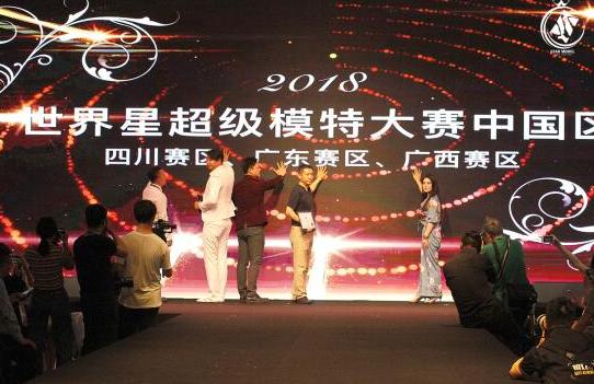 2018世界星超級模特大賽中國區啟動儀式