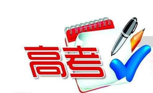 河北:高考优惠加分项目及分值公布 涉10类考生