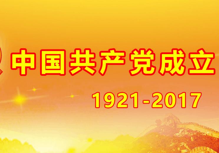 庆祝建党96周年