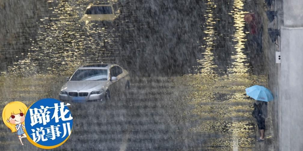 又能在北京看海了吗?今年入汛后最强降雨来了!