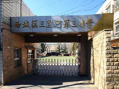 三里河第三小学