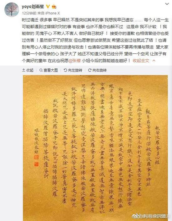 活久见!张檬承认插足婚姻 刘雨欣接受道歉还要尝试和第三者做朋友