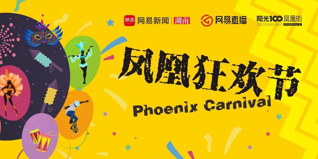 凤凰狂欢节开启·新秀场嗨爆大长沙!