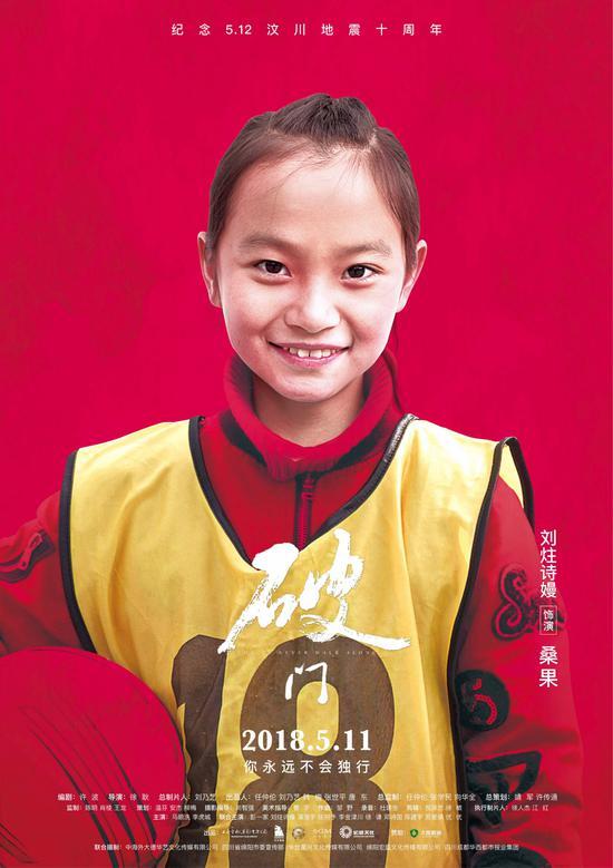 電影《破門》將于5月11日上映 人物海報曝光